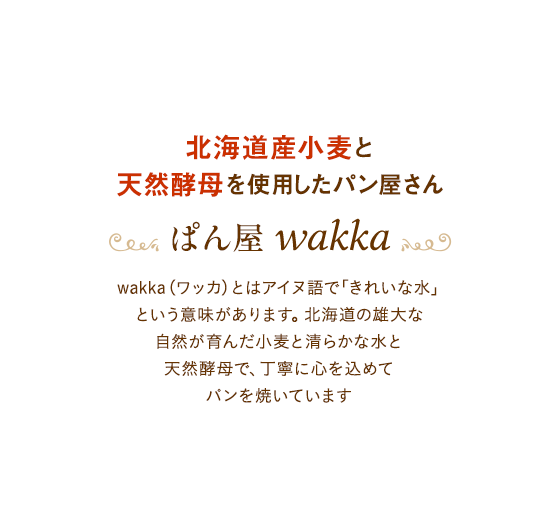 北海道産小麦と天然酵母を使用したパン屋さんぱん屋 wakka